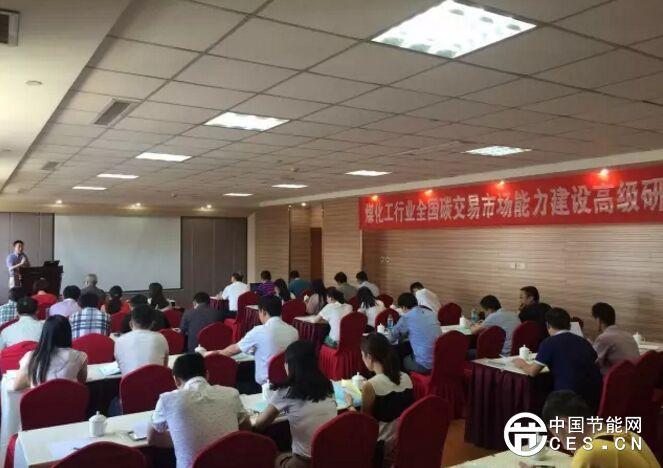 煤化工行业碳交易市场培训会在太原顺利召开