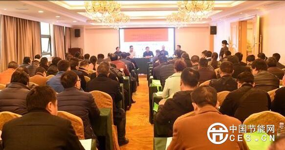 《湖南省居住建筑节能设计标准》和《湖南省公共建筑节能设计标准》宣贯培训班