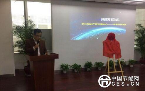 浙江知识产权交易中心举办首届节能环保科技成果路演推介会