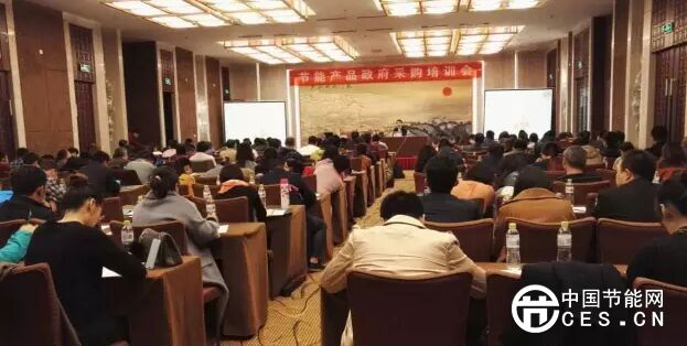 节能产品政府采购培训会在青岛顺利召开