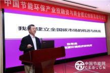 中国节能环保产业投融资与商业模式创新高级培训班在京举行