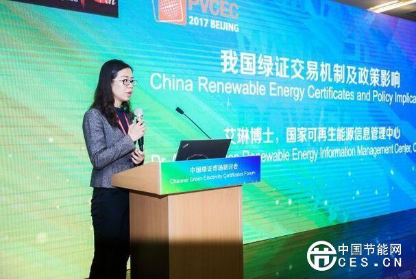 中国绿证市场研讨会:我国绿色电力发展路径分析