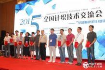 2015年全国针织技术交流会隆重召开