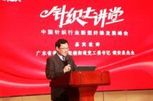 中国针织大讲堂暨针织行业新型纤维发展峰会