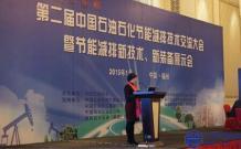 中海阳反射型聚光系统创新产品首次亮相石油石化节能减排大会