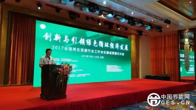 2017全国再生资源行业工作会议暨成果展示大会在北京召开