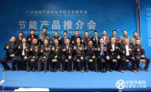 """首届""""广东省节能燃气具产品推介会""""在顺德举行"""