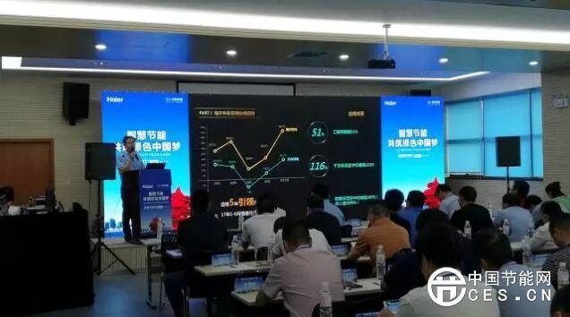 2017海尔中央空调节能生态交互峰会盛大召开