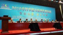 海尔冰箱获中国节能协会2015年科技进步最高奖