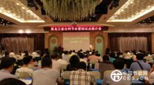合同节水管理与市场无缝对接 黑龙江省合同节水管理试点推介会