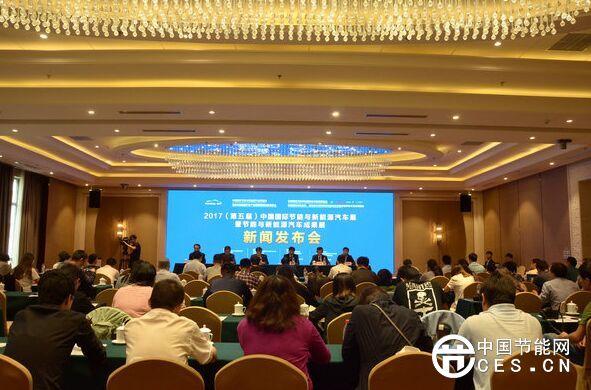 2017中国国际节能与新能源汽车展在京开幕