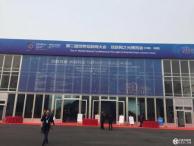 第二届世界互联网大会 华为精彩亮相展示16大创新成果