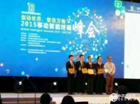 2015移动智能终端峰会召开 酷派获年度安全手机大奖