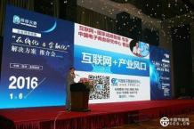 """互联网+专家曹磊""""空降""""南京千人盛会 指引企业转型出路"""