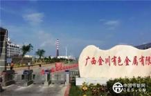 广西金川有色金属公司污水负压收集技术在工业厂区的应用