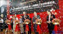 中国国际铝工业展览会在上海开幕