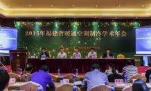 2015年福建省暖通空调制冷学术年会成功举办