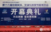 第十五届中国制冷、空调与热泵节能博览会盛大召开