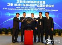 第四届国际物联网传感器技术与应用高峰论坛在乐清举行