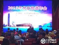 2015北京色谱技术应用交流年会
