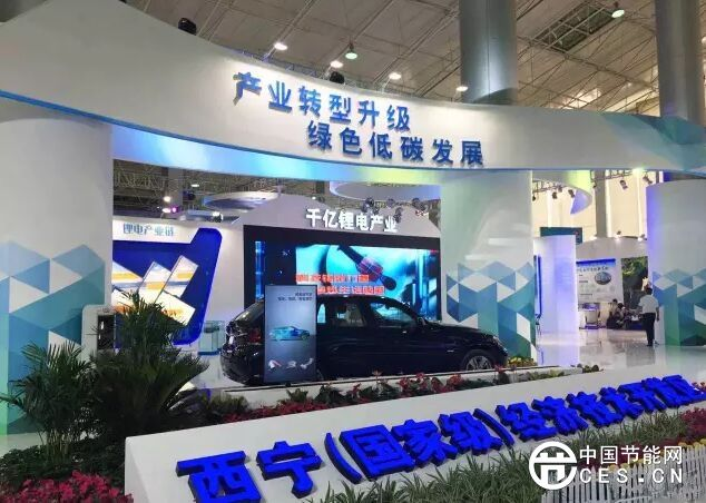 第十八届中国·青海绿色发展投资贸易洽谈会开幕