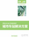 祥和中央节能保护城市车站解决方案