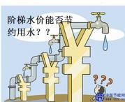 用水户协会水费征收、使用管理办法