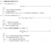 河北省农田土壤重金属污染修复技术规范