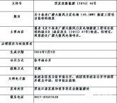 黑龙江核准泰来广源大新风力发电场(49.5MW)新建工程