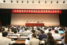 《山东省政府采购管理办法 宣传贯彻工作会议在济南召开