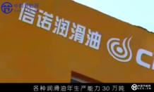 山东信诺润滑油有限公司企业介绍