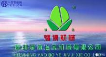云南耀博冶金机械工程有限公司宣传片