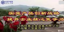 江西铭鑫冶金设备有限公司企业宣传片