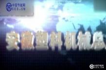 安徽塑料机械总厂企业形象宣传片