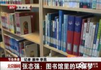 图书馆里的环保梦