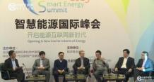 第17届西博会之Smart Energy China 2015中国能源互联网大会暨智慧能源产业博览会