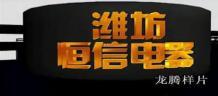 潍坊恒信电器XED特种氙气灯节能灯宣传片