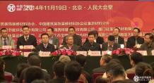 中国硅藻泥材料行业新闻发布会暨《硅藻泥装饰壁材应用技术规程》宣贯会