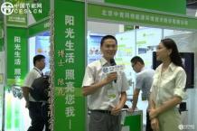 北京中竞同创能源环境技术股份有限公司博士陈虎在展会现场接受采访
