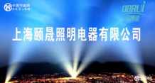 上海颐晟照明电器欧博锐企业宣传片