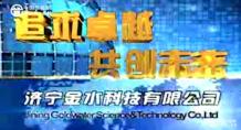 济宁金水科技有限公司-金衡热量表