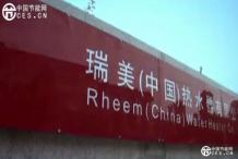 瑞美(中国)热水器有限公司企业宣传片