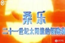 山东桑乐太阳能有限公司企业形象宣传片
