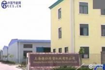 上海德仁橡塑机械有限公司企业形象宣传片
