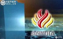 吉林省安亿家热能计量有限责任公司宣传片